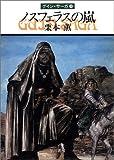 ノスフェラスの嵐―グイン・サーガ(19) (ハヤカワ文庫JA)