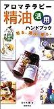 アロマテラピー精油活用ハンドブック-知る、選ぶ、使う。 (池田書店のハンドブックシリーズ)