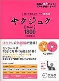 キクジュク—聞いて覚えるコーパス英熟語 Basic1800 (英語の超人になる!アルク学参シリーズ)