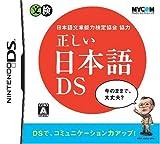 「正しい日本語DS」の画像