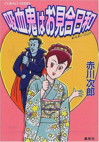 吸血鬼はお見合日和 (コバルト文庫)の詳細を見る