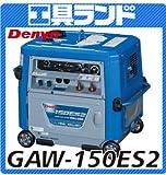 デンヨー ガソリンエンジン溶接機 GAW-150ES2