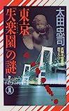 東京失楽園の謎 / 太田 忠司 のシリーズ情報を見る