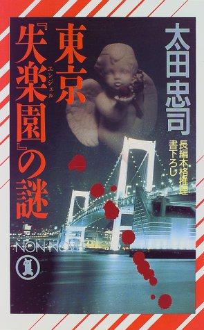 東京『失楽園(エンジェル)』の謎 (ノン・ノベル)の詳細を見る