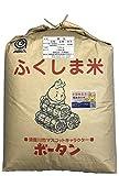30年産福島県中通り産ひとめぼれ25kg 白米