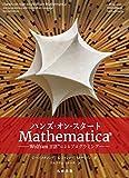 ハンズ・オン・スタートMathematica® -Wolfram言語™によるプログラミング