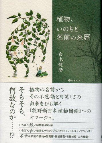植物、いのちと名前の来歴