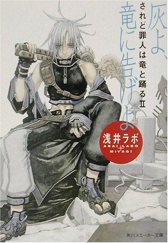 灰よ、竜に告げよ―されど罪人は竜と踊る〈2〉 (角川スニーカー文庫)の詳細を見る