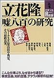 立花隆「嘘八百」の研究—ジャーナリズム界の田中角栄、その最終真実。 (別冊宝島Real (027))