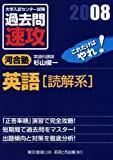 大学入試センター試験過去問速攻英語「読解系」 2008