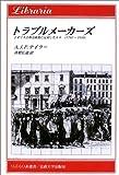 トラブルメーカーズ―イギリスの外交政策に反対した人々1792‐1939 (りぶらりあ選書)