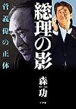 総理の影: 菅義偉の正体