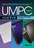 UMPCハンドブックWindowsXPSP3対応