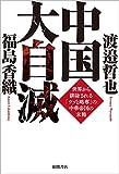 中国大自滅 世界から排除される「ウソと略奪」の中華帝国の末路 画像