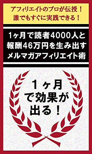 1ヶ月で読者4000人と報酬46万円を生み出すメルマガアフィリエイト術