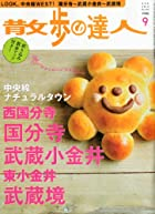散歩の達人 2010年 09月号 [雑誌]