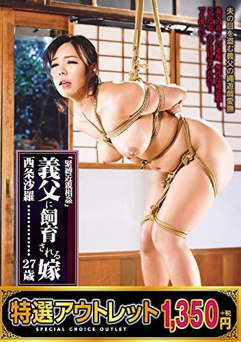 西条沙羅(AV女優)