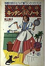 """いまどきのキッチンマル秘ノート―料理大好きミセスの""""食""""のハウツウブック"""