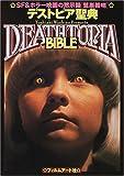 デストピア聖典―SF&ホラー映画の黙示録