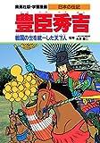 学習漫画 日本の伝記 豊臣秀吉 戦国の世を統一した天下人