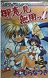 御意見無用っ!! 第4巻 (ガンガンWINGコミックス)