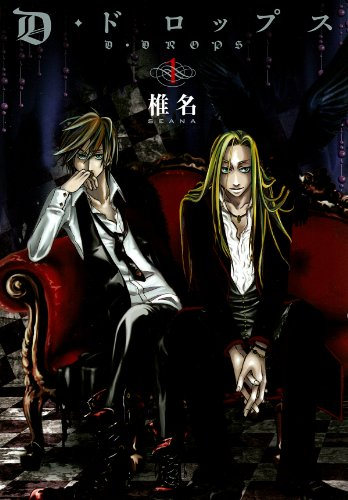 D・ドロップス(1)(Gファンタジーコミックス)の詳細を見る
