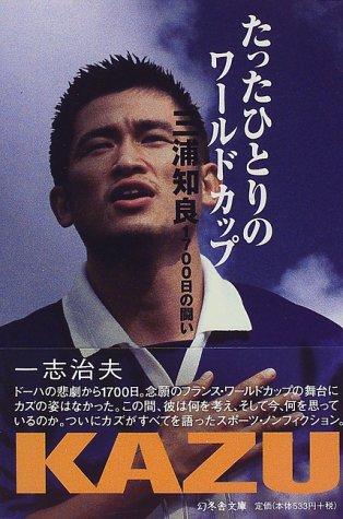 たったひとりのワールドカップ—三浦知良、1700日の闘い (幻冬舎文庫)