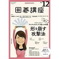 NHK 囲碁講座 2018年 12月号 [雑誌] (NHKテキスト)