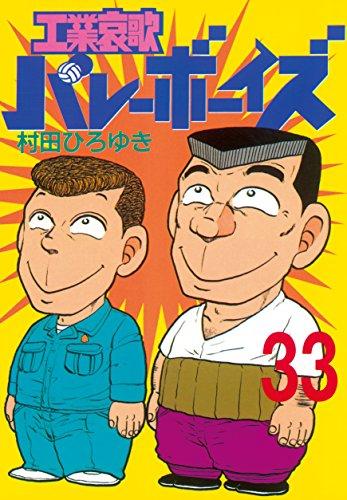 工業哀歌バレーボーイズ(33) (ヤングマガジンコミックス)