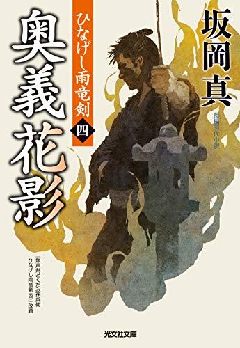 奥義花影: ひなげし雨竜剣(四) (光文社時代小説文庫)