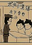 ポテン生活(10) (モーニングコミックス)