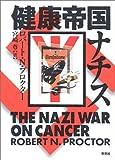 健康帝国ナチス