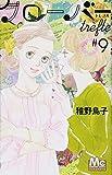 クローバー trefle 9 (マーガレットコミックス)