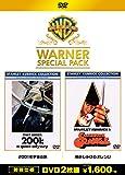【初回仕様】2001年宇宙の旅/時計じかけのオレンジ ワーナー・スペシャル・パック[DVD]