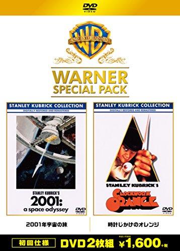 2001年宇宙の旅/時計じかけのオレンジ ワーナー・スペシャル・パック(初回仕様/2枚組) [DVD]