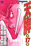 天牌 17 (ニチブンコミックス)