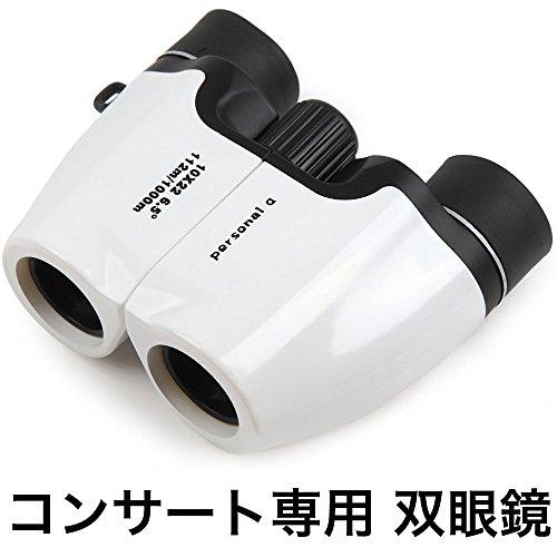 personal-α 双眼鏡 10倍 10×22 6.5° (white)