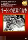 キートンの恋愛指南番[DVD]