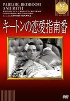 キートンの恋愛指南番 [DVD]