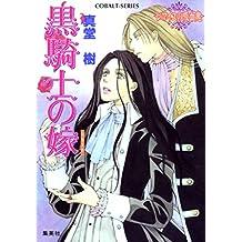 黒騎士の嫁 ~レマイユの吸血鬼~ (集英社コバルト文庫)