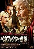 べネファクター/封印[DVD]