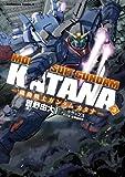 機動戦士ガンダム カタナ(3)<機動戦士ガンダム カタナ> (角川コミックス・エース)