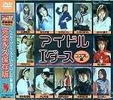 アイドルIダース コスプレ編 [DVD]