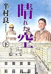 晴れた空(下) (集英社文庫)