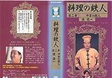 料理の鉄人 第二章「中華の鉄人・陳健一」 [VHS]