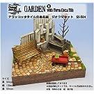 1/24 スウィートスタイルシリーズ テラコッタタイルのある庭