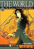 The world 4 (キャラコミックス)