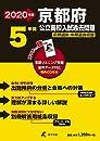 京都府 公立高校入試過去問題 2020年度版《過去5年分収録》英語リスニング問題音声データダウンロード+CD付 (Z26)