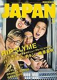 ROCKIN'ON JAPAN (ロッキング・オン・ジャパン) 2006年 12月号 [雑誌]