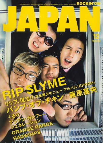 ROCKIN'ON JAPAN (ロッキング・オン・ジャパン) 2006年 12月号 [雑誌]の詳細を見る